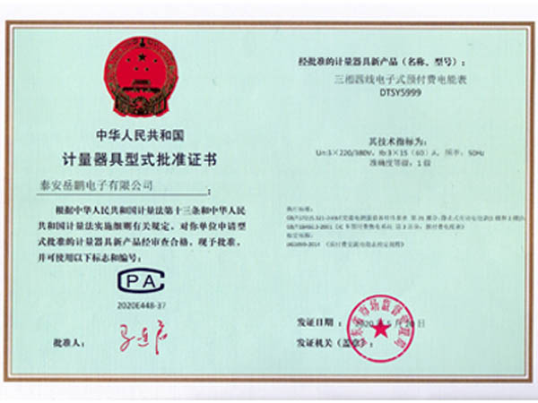 三相四线电子式预付费电能表证书