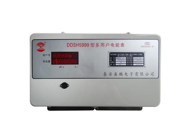 DDSH5999多用户电能表(普通型)