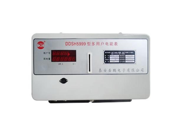DDSH5999多用户电能表(预付费型)