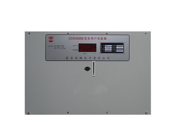 DDSH5999学生公寓多用户电能表