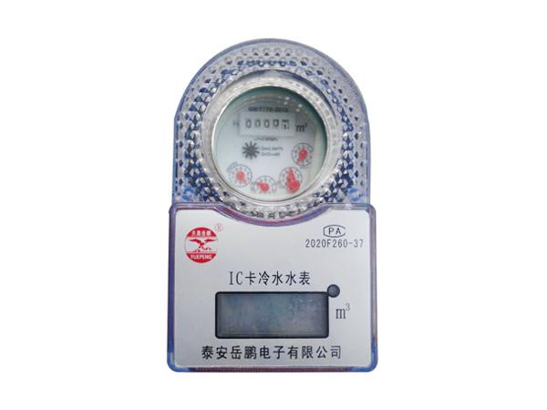 预付费水表(射频卡)